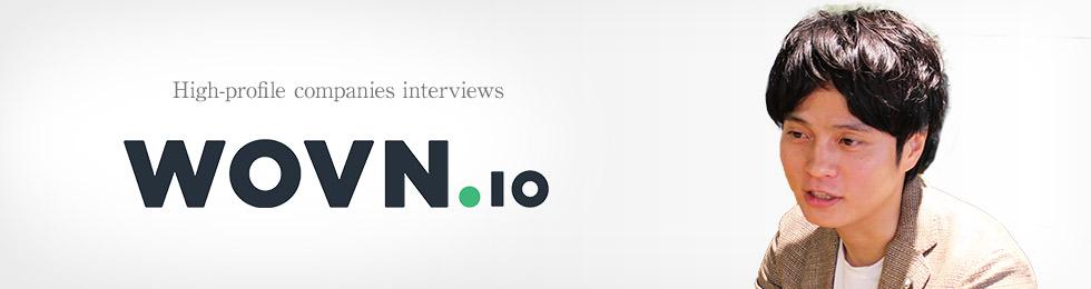 Wovn Technologies 注目企業インタビュー