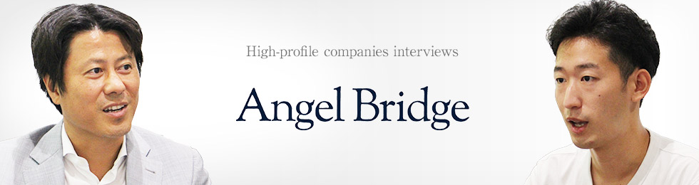 Angel Bridge 注目企業インタビュー