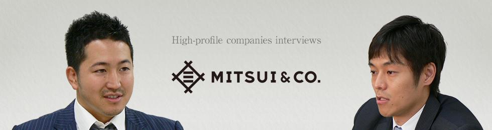 三井物産株式会社  インタビュー