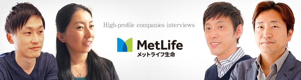 メットライフ生命保険株式会社  インタビュー