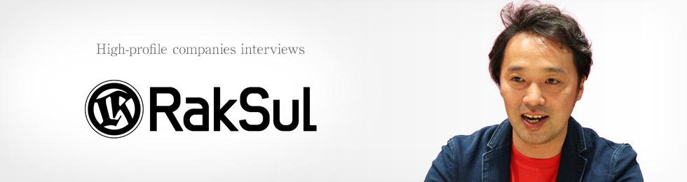 ラクスル株式会社 インタビュー