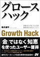 『グロースハック 予算ゼロでビジネスを急成長させるエンジン』