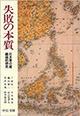『失敗の本質―日本軍の組織論的研究』
