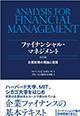 『ファイナンシャル・マネジメント 改訂3版---企業財務の理論と実践』