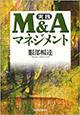 『実践 M&Aマネジメント』