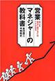 『売上を伸ばし続けるにはワケがある 営業マネジャーの教科書』