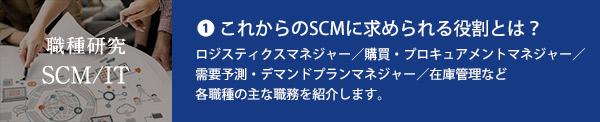 これからのSCMに求められる役割とは?