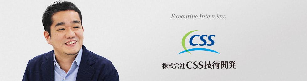 プロ経営者インタビュー CSS技術開発 代表取締役社長 大山 竜吾 氏