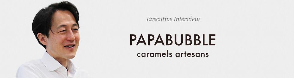 プロ経営者インタビュー 株式会社PAPABUBBLE JAPAN 代表取締役社長 CEO 横井 智 氏