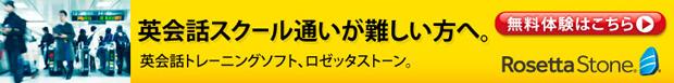 ロゼッタストーン・ジャパン
