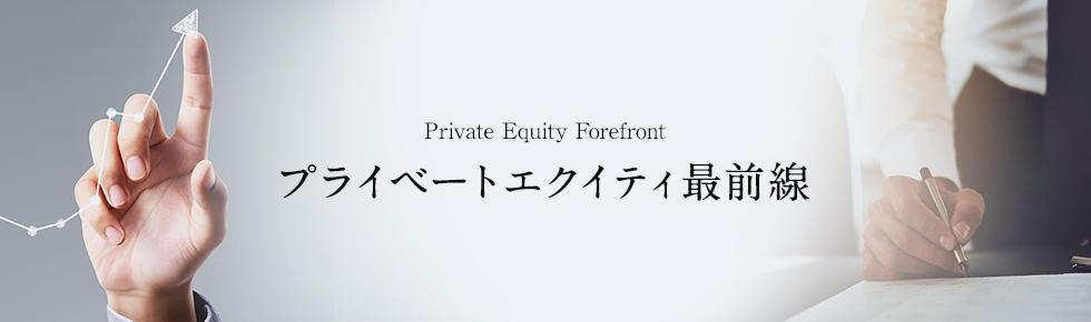 プライベート・エクイティ最前線
