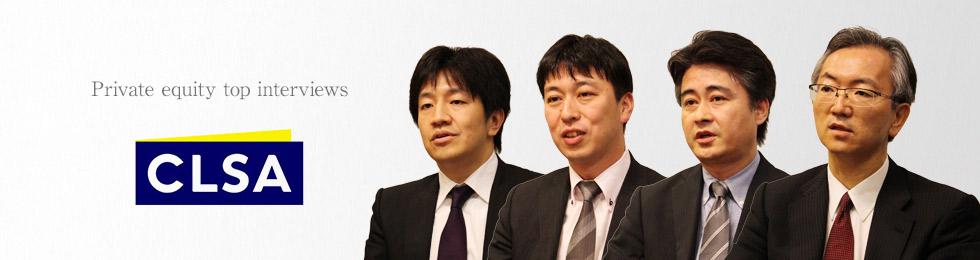 画像:CLSAキャピタルパートナーズジャパン株式会社
