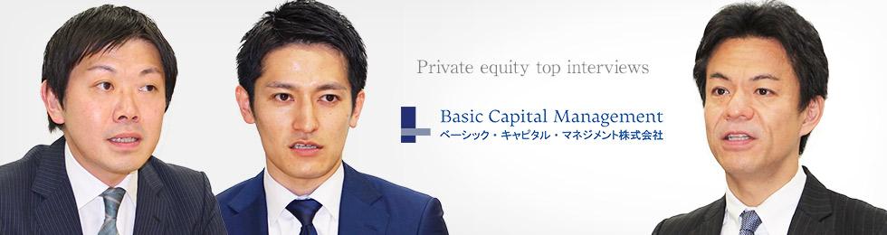 ベーシック・キャピタル・マネジメント株式会社 インタビュー