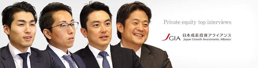 日本成長投資アライアンス株式会社 インタビュー