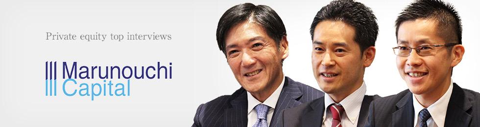 株式会社丸の内キャピタル インタビュー