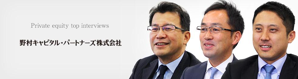 野村キャピタル・パートナーズ株式会社 インタビュー