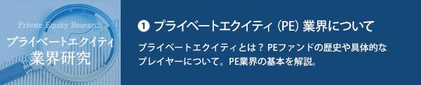 プライベートエクイティ(PE)業界について