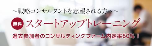 スタートアップトレーニング ~戦略コンサルへの転職を希望される方へ~