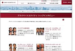 プライベート・エクイティ 各社トップインタビュー
