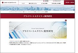 プライベート・エクイティ業界研究&業界ニュース