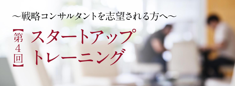 画像:<第4回>スタートアップトレーニング ~戦略コンサルへの転職を希望される方へ~