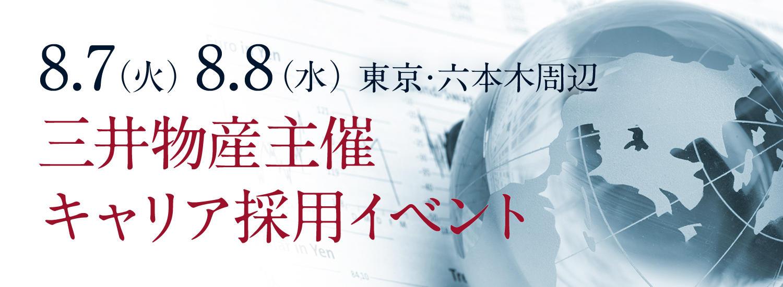 画像:三井物産主催 キャリア採用イベント