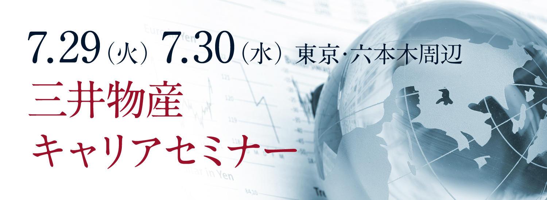 画像:三井物産キャリアセミナー 7.29 / 7.30
