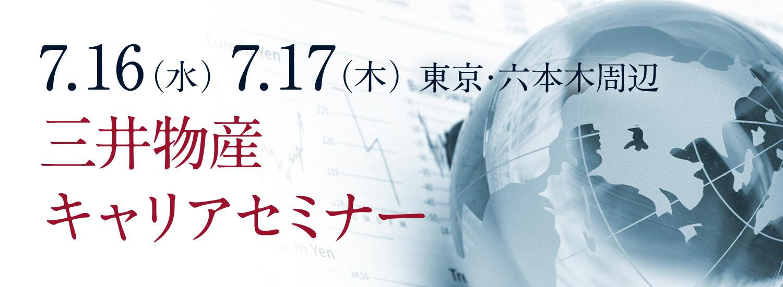 画像:三井物産キャリアセミナー 7.16 / 7.17