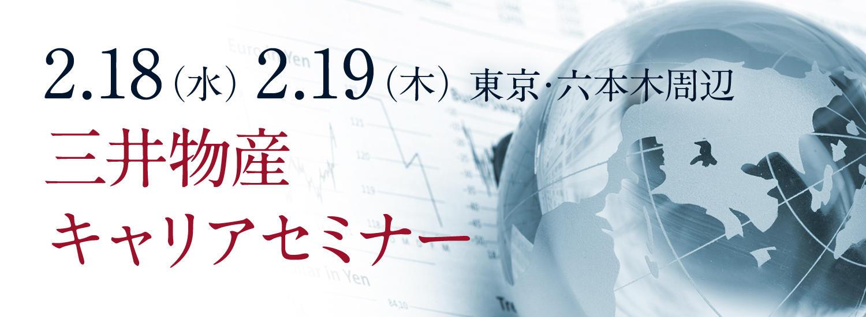 画像:三井物産キャリアセミナー 2.18 / 2.19