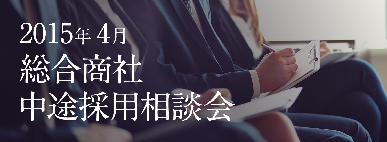 画像:総合商社 中途採用相談会