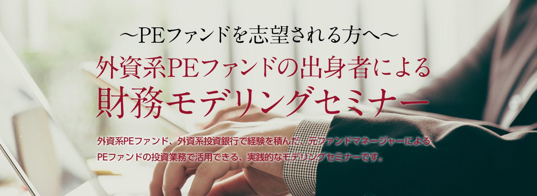 【第1回】外資系PEファンドの出身者による財務モデリングセミナー