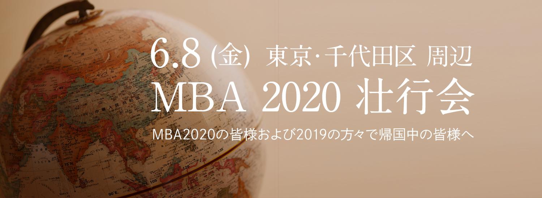 MBA2020 壮行会