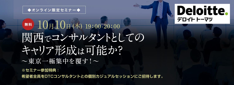 【オンライン限定セミナー】関西でコンサルタントとしての キャリア形成は可能か? ~東京一極集中を覆す!~