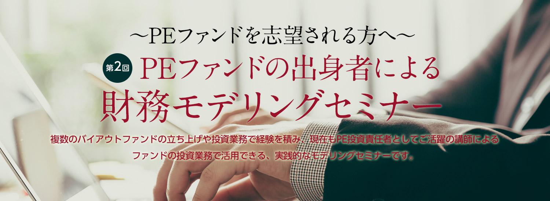 【第2回】PEファンドの出身者による財務モデリングセミナー