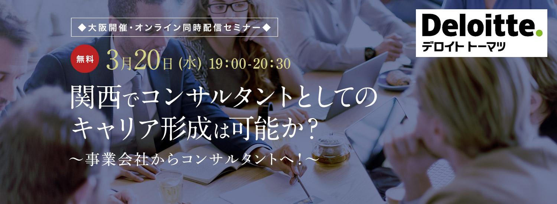 【大阪開催・オンライン同時配信】関西でコンサルタントとしてのキャリア形成は可能か? ~事業会社からコンサルタントへ!~