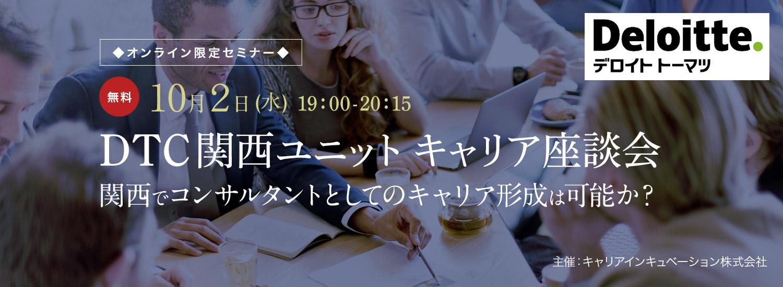 【大阪開催・オンライン限定】キャリア座談会 ~関西でコンサルタントとしての キャリア形成は可能か? ~