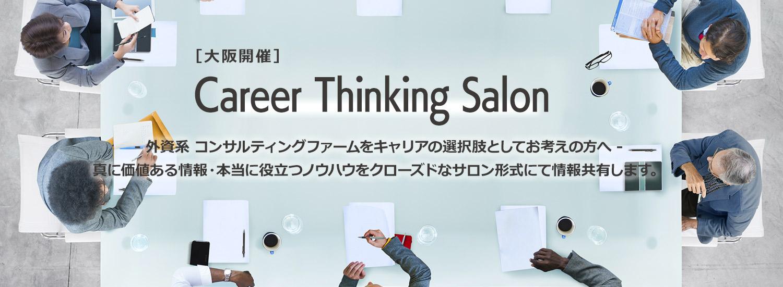 [大阪開催]《第1回》招待制 Career Thinking Salon