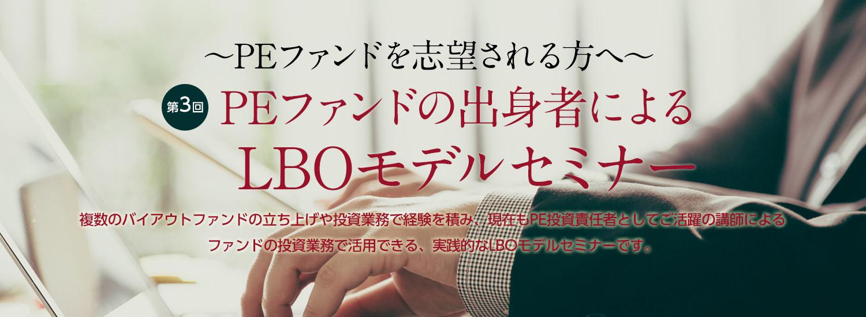【第3回】PEファンドの出身者によるLBOモデルセミナー