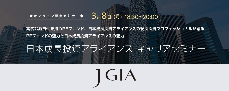 日本成長投資アライアンス キャリアセミナー