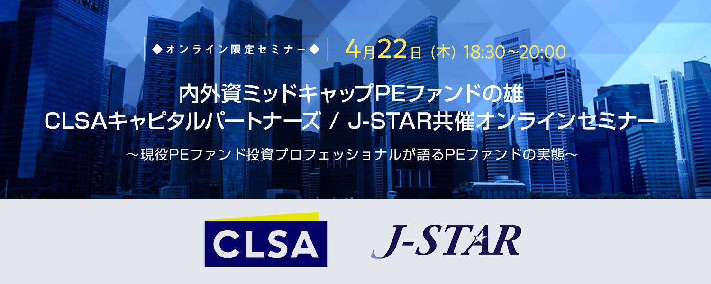 画像:【オンライン限定セミナー】CLSA キャピタルパートナーズ J-STAR共催オンラインセミナー