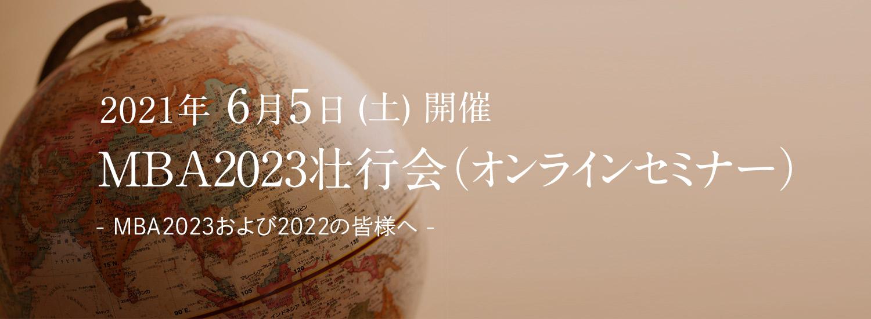 MBA2023壮行会(オンラインセミナー)