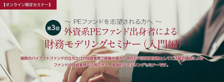 【第3回】外資系PEファンド出身者による財務モデリングセミナー(入門編)