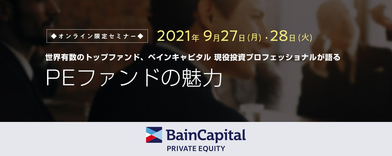 【オンライン限定セミナー】世界有数のトップファンド、ベインキャピタル 現役投資プロフェッショナルが語る、PEファンドの魅力