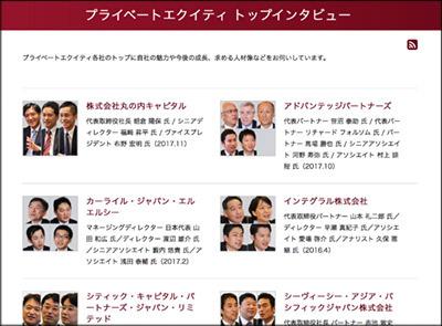 写真:プライベート・エクイティ 各社トップインタビュー